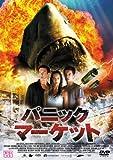 パニック・マーケット [DVD] image