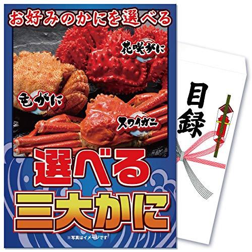 目録景品 選べる蟹(花咲蟹、ズワイ蟹、毛蟹) …食べてみたいカニを選べます!