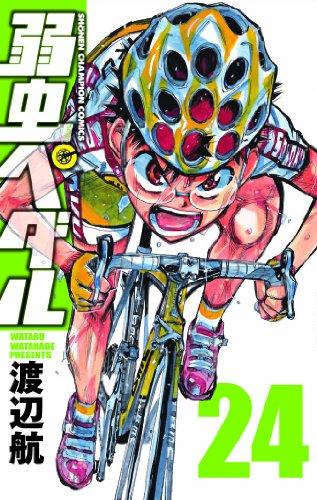 弱虫ペダル 24 (少年チャンピオン・コミックス)の詳細を見る