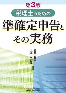 税理士のための準確定申告とその実務 (第3版)