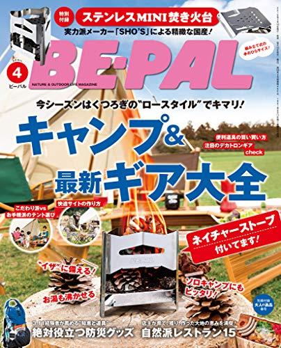 BE-PAL (ビーパル) 2019年 4月号 [雑誌]