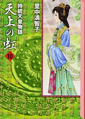 天上の虹(10) (講談社漫画文庫)