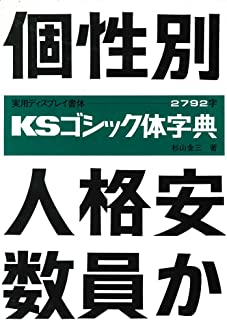 KSゴシック体字典 (書体とPOPのベスト50―ゴシック体)