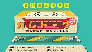 角刈書店 ボードゲーム ガムトーク2