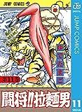 闘将!! 拉麺男 11 (ジャンプコミックスDIGITAL)