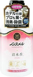 ノンスメル清水香 【ホテル仕様】 消臭・除菌スプレー フローラルフレッシュの香り つけかえ用 300ml