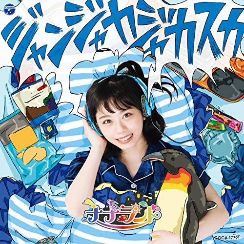 【Amazon.co.jp限定】ジャンジャカジャカスカ【Type-C】峰島こまき盤(メガジャケ付)