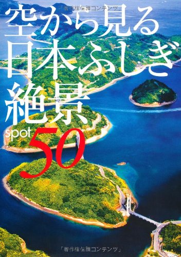 空から見る日本ふしぎ絶景spot50