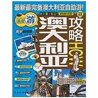 Australian Raiders(Chinese Edition)