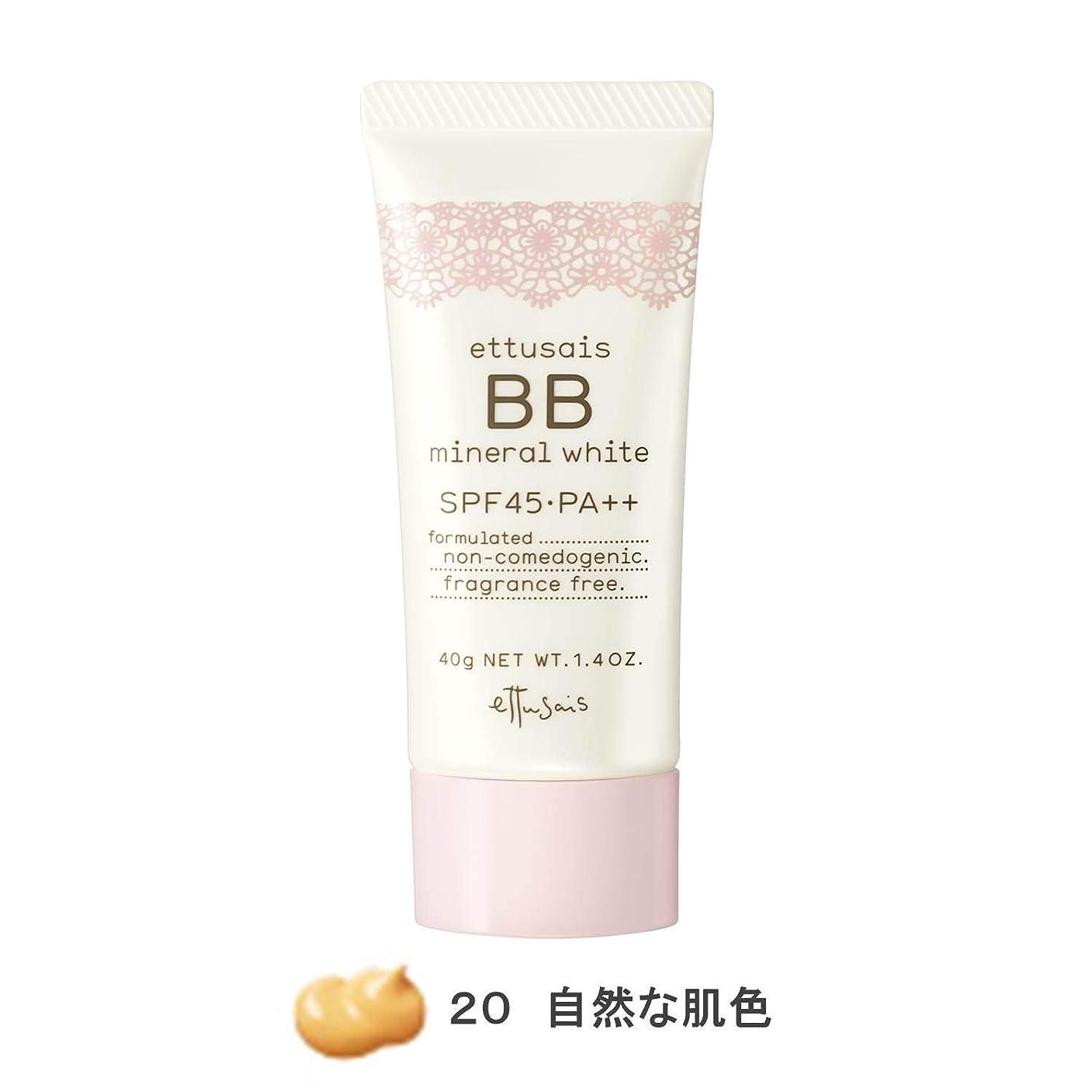 明確なフィッティングタブレットエテュセ BBミネラルホワイト 20(自然な肌色) SPF45?PA++ 40g
