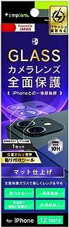Simplism シンプリズム iPhone 12 mini レンズを完全に守る 高透明 レンズ保護ガラス&カメラユニット保護ガラス セット マット TR-IP20S-LGL-CCAG
