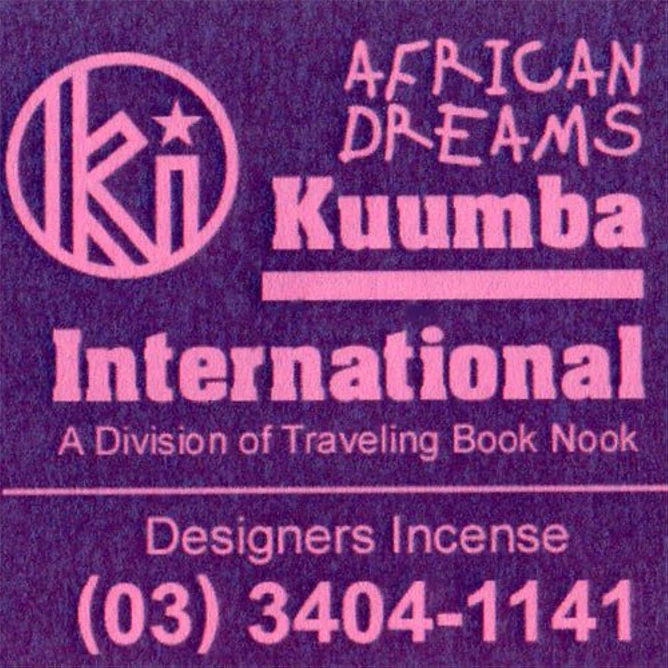 前件無効論文(クンバ) KUUMBA『incense』(AFRICAN DREAMS) (Regular size)