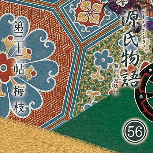 源氏物語 瀬戸内寂聴 訳 第三十二帖 梅枝   | 紫式部