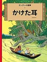 The Broken Ear (Tintin) (Korean Edition) by Herge(2011-06-01)