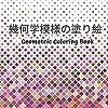 幾何学模様の塗り絵 Geometric Coloring Book: 大人の塗り絵 – 美しい数学塗り絵 – 大人のためのストレスを和らげる幾何学的なパターンの塗り絵