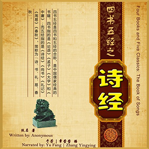 Couverture de 四书五经:诗经 - 四書五經:詩經 [Four Books and Five Classics: The Book of Songs]