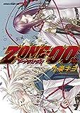 ZONE‐00 第13巻 ZONE-00 (あすかコミックスDX)