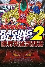 (PS3/Xbox360 both compatible version DRAGONBALL RAGING BLAST) BLAST2 PS3 ¡¤ Xbox360 support both version Rebirth Fighter manual NAMCO BANDAI Games Official Strategy Guide DRAGONBALL RAGING (V Jump Books) (2010) ISBN: 4087795748 [Japanese Import]