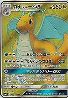 ポケモンカードゲーム SM11 103/094 カイリューGX 竜 (SR スーパーレア) 拡張パック ミラクルツイン