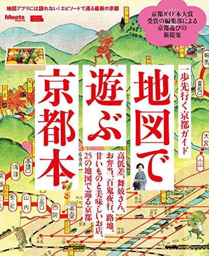 地図で遊ぶ京都本・電子版 (エルマガmook)