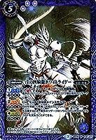 バトルスピリッツ 戊の四騎龍ホワイトライダー(Mレア) / 十二神皇編 第2章 / シングルカード BS36-016