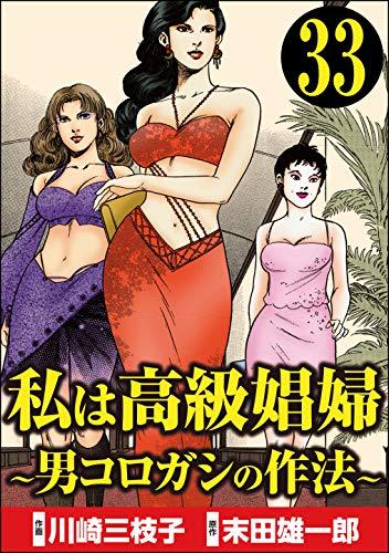 私は高級娼婦 ~男コロガシの作法~(分冊版) 【第33話】 (comic RiSky(リスキー))