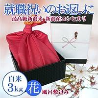【就職祝いのお返し】お祝いに贈る新潟米(風呂敷包み)新潟県産コシヒカリ 3キロ