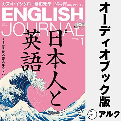 『ENGLISH JOURNAL(イングリッシュジャーナル) 2018年1月号(アルク)』のカバーアート