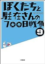 表紙: ぼくたちと駐在さんの700日戦争9 (小学館文庫) | ママチャリ