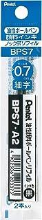 ぺんてる ボールペン替芯 BPS7 0.7mm 黒インキ 2本入り BPS7-A2