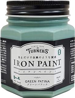 ターナー色彩 アイアンペイント 水性 グリーンパティナ 200ml IR200016
