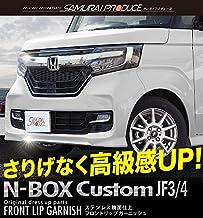 サムライプロデュース ホンダ N-BOXカスタム JF3/4 フロントリップ ガーニッシュ ステンレス カスタム パーツ