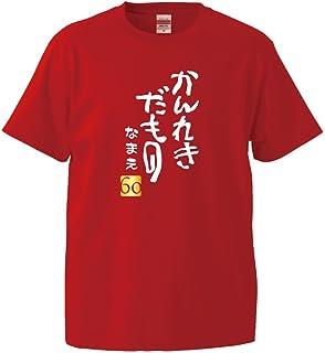 シャレもん 名入れ 還暦 半袖 Tシャツ 【かんれきだもの】 還暦祝い プレゼント PRIME