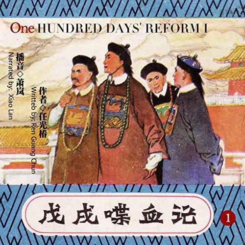 戊戌喋血记 1 - 戊戌喋血記 1 [One Hundred Days' Reform 1] audiobook cover art