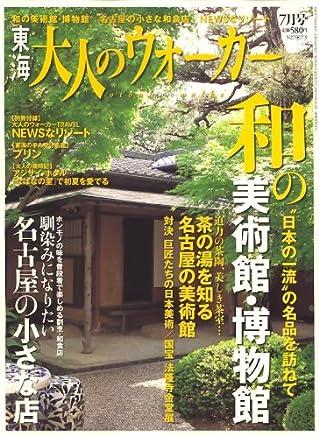 東海 大人のウォーカー 2008年 07月号 [雑誌]