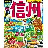 るるぶ信州'20 (るるぶ情報版地域)