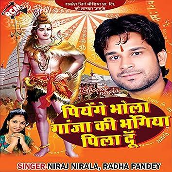 Piyega Bhola Ganja Ki Bhangiya Pila Du