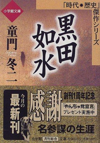 黒田如水 (小学館文庫―時代・歴史傑作シリーズ)