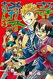 ヤンキー君とメガネちゃん(23) (週刊少年マガジンコミックス)