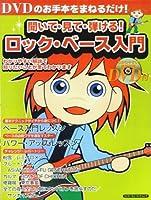 DVDのお手本をまねるだけ! 聞いて、見て、弾ける!ロックベース入門 (DVD付) (シンコー・ミュージック・ムック)
