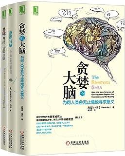 贪婪的大脑系列共3册(贪婪的大脑、意识与脑、触碰神经)