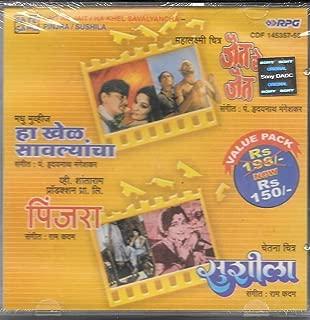 Jait Re Jait / Ha Khel Savalyancha / Pinjra / Sushila Marathi Film Soundtracks Set