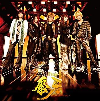 雷牙〜Tusk of thunder〜