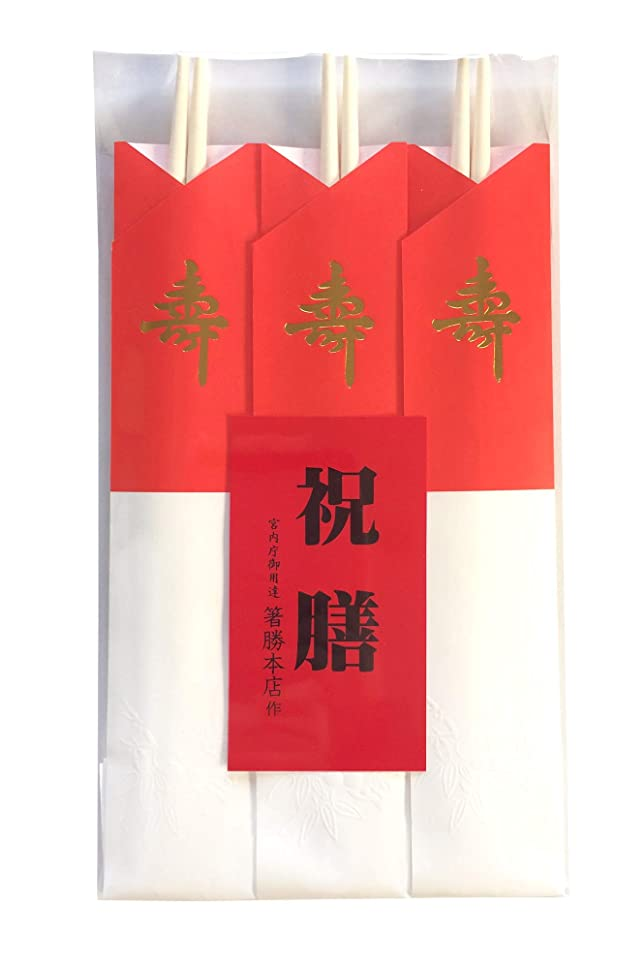 地中海徹底的に姉妹紅白寿袋柳両細祝い箸 3膳入り×5パックセット