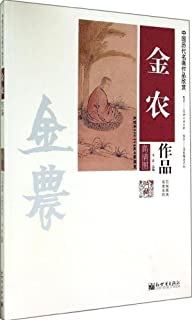 Appreciation of Famous Paintings in Ancient China: Jin Nong¡¯s Works (HD)