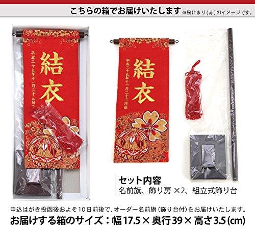 平安義正『京都西陣織鞠にのしめ名前旗(h293-mkcp-73-1715-49-56)』