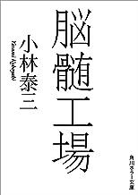 表紙: 脳髄工場 (角川ホラー文庫) | 小林 泰三