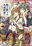 魔王陛下のお掃除係(2) (プリンセス・コミックス)