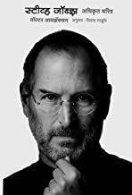 Steve Jobs : Exclusive Biography (Marathi Edition)