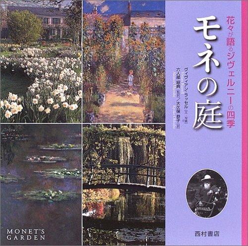 モネの庭―花々が語るジヴェルニーの四季